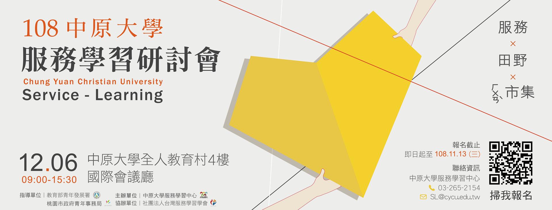 服務 x 田野 x『ㄏㄨㄢˋ』市集-108中原大學服務學習研討會