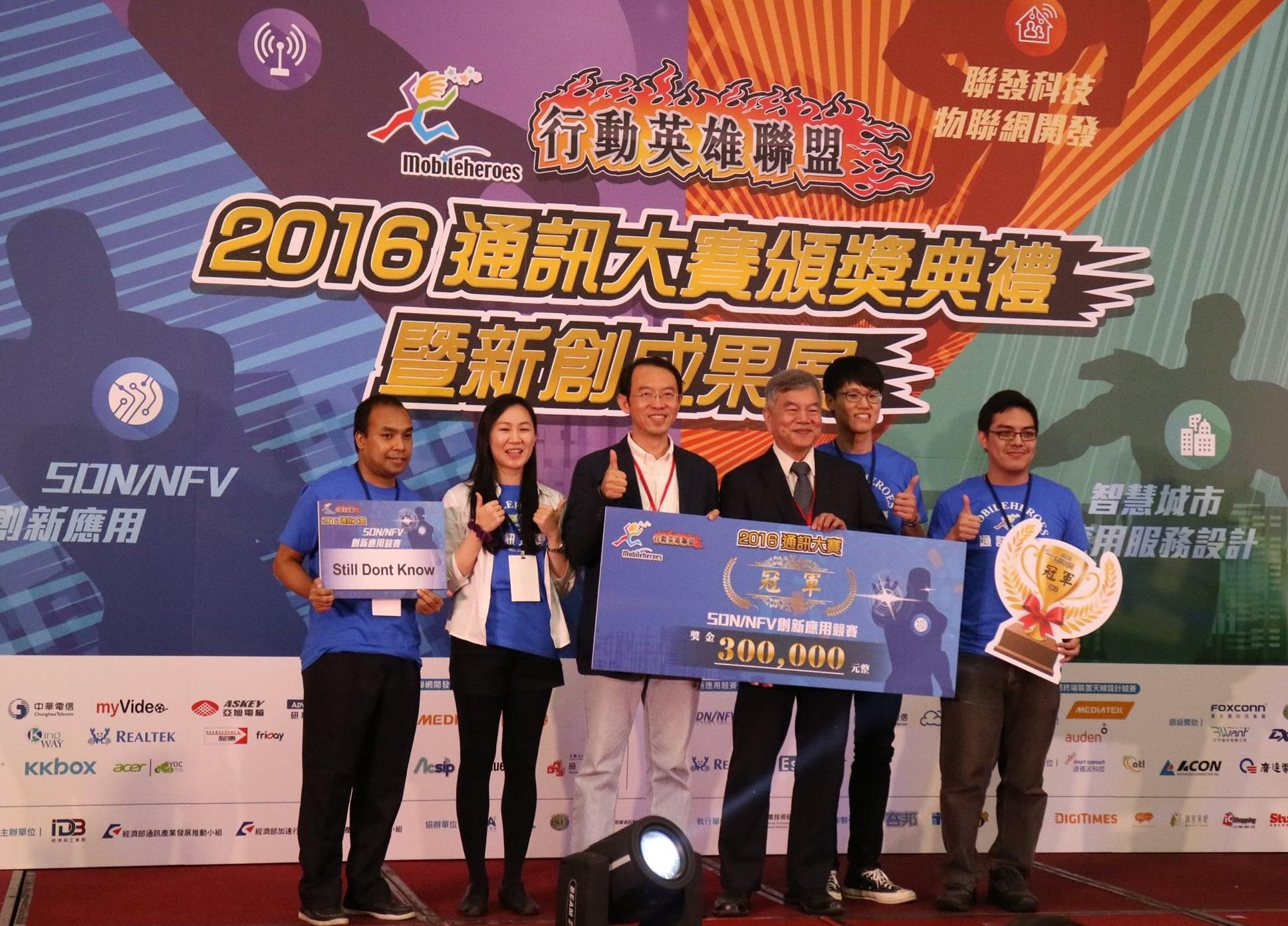中原大學勇奪2016全國通訊大賽首獎 學生創新研發能量獲肯定