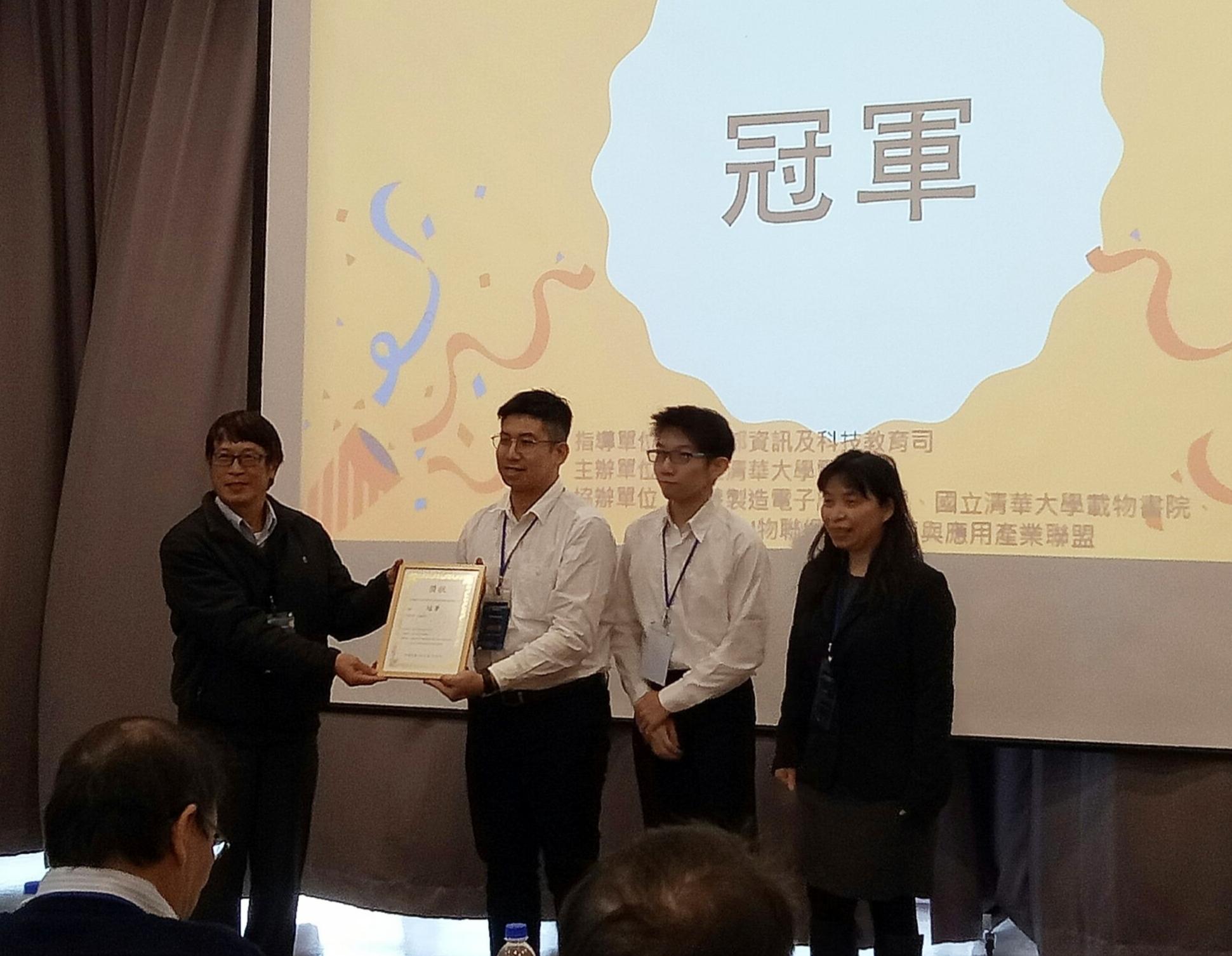 第一屆「物聯網專題實務競賽」 中原大學電機所學生勇奪冠軍!