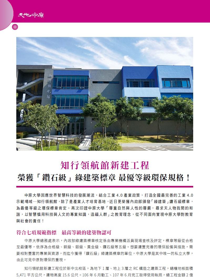 知行領航館新建工程榮獲「鑽石級」綠建築標章 最優等級環保規格!