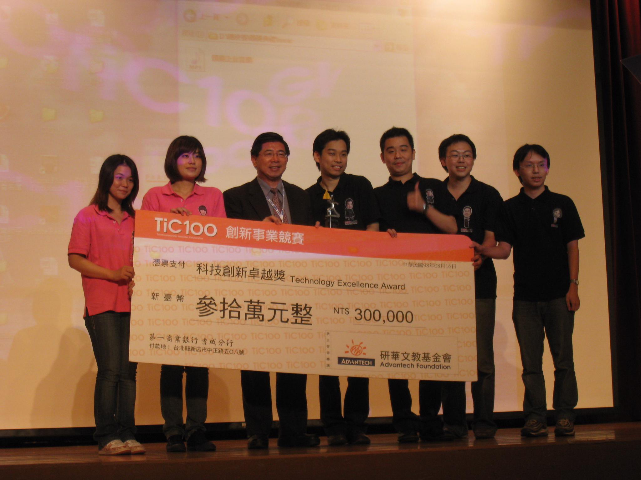 中原大學三創教育再度發威 學生團隊獲全國科技創業冠軍