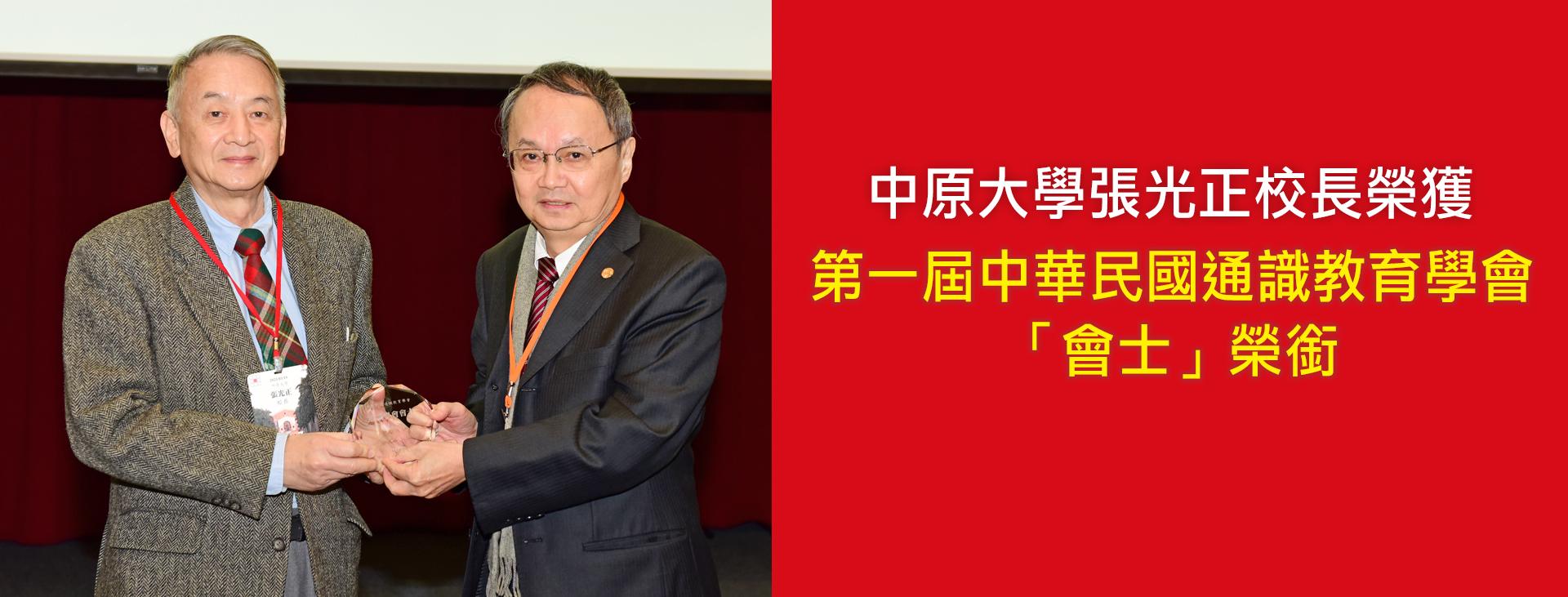 中原大學張光正校長榮獲第一屆中華民國通識教育學會「會士」榮銜