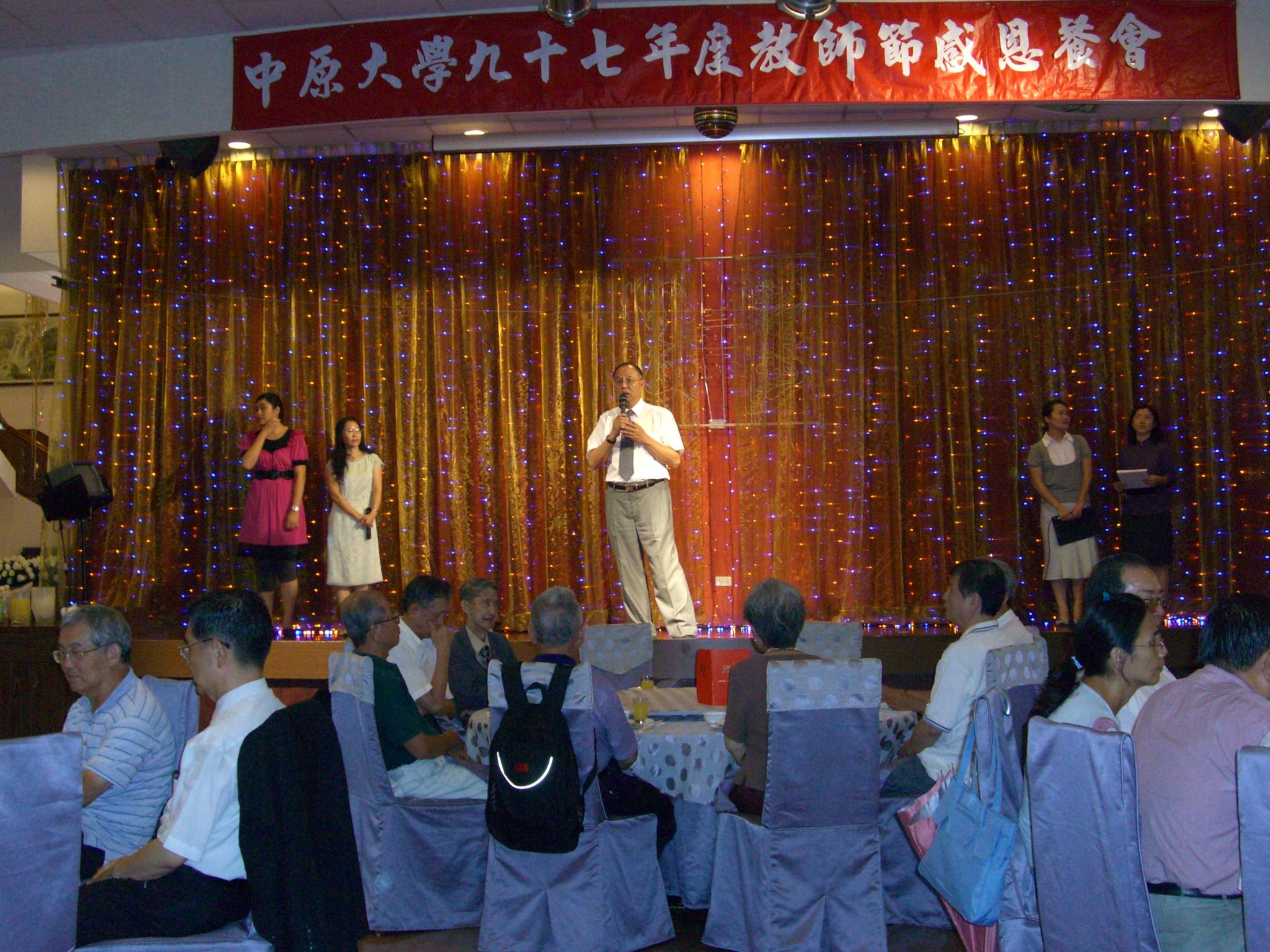 中原大學慶祝教師節 六百位同仁參加感恩餐會