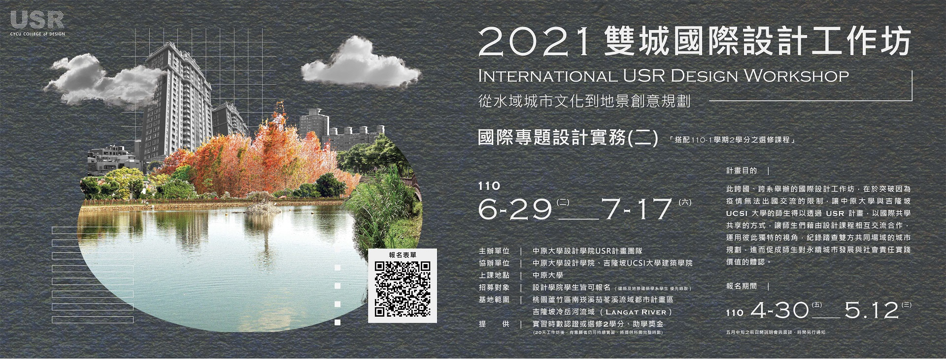 2021雙城國際設計工作坊 (International USR Design Workshop)