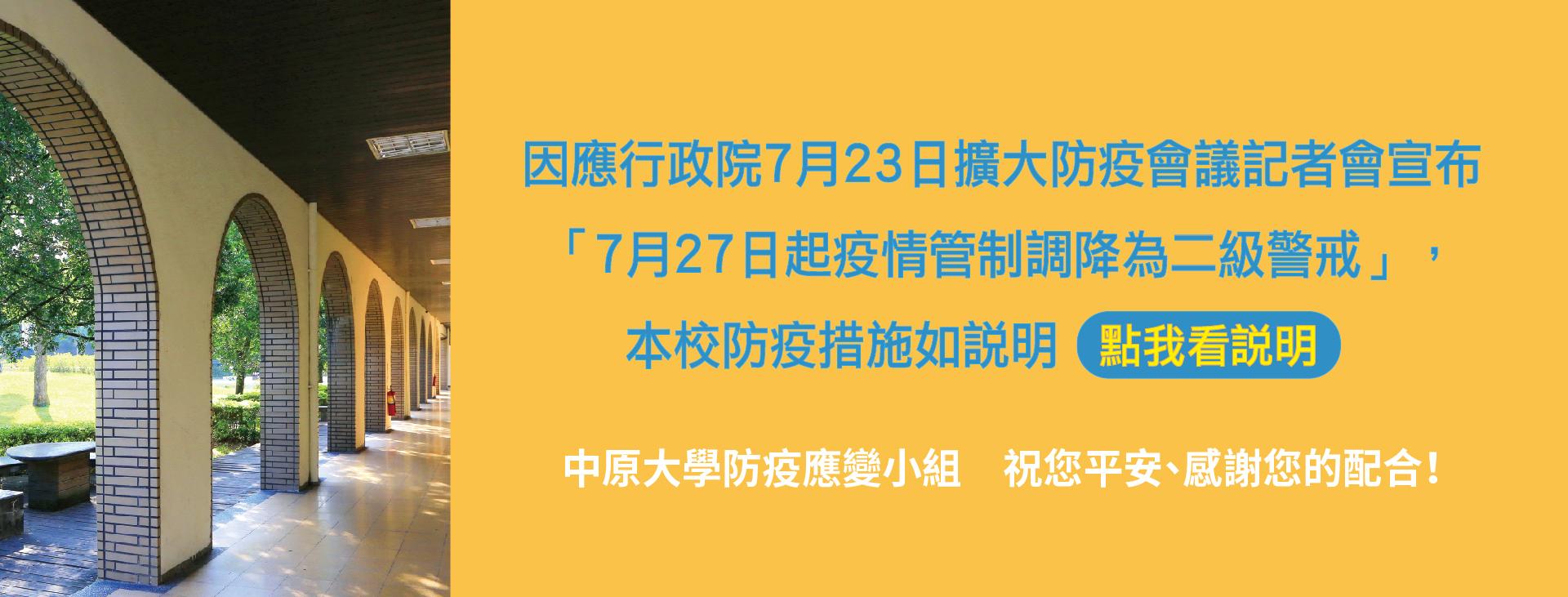 7月27日起疫情管制調降為二級警戒
