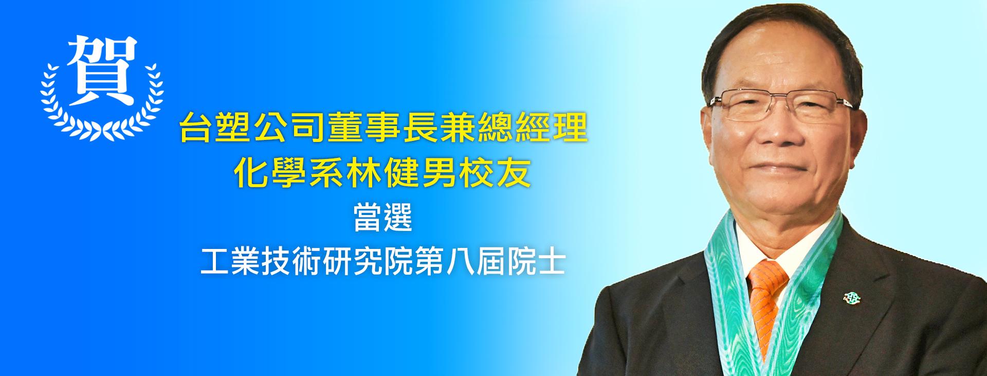 賀!台塑公司董事長兼總經理、化學系林健男校友當選工業技術研究院第八屆院士