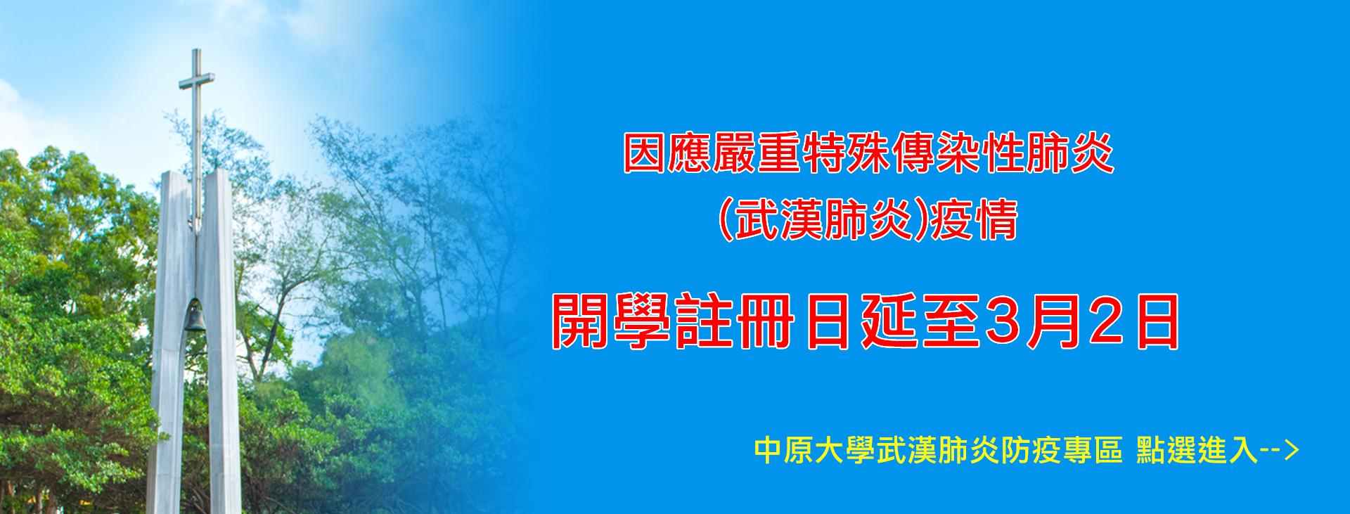 中原大學武漢肺炎防疫專區 點選進入 (開學註冊日延至3月2日)