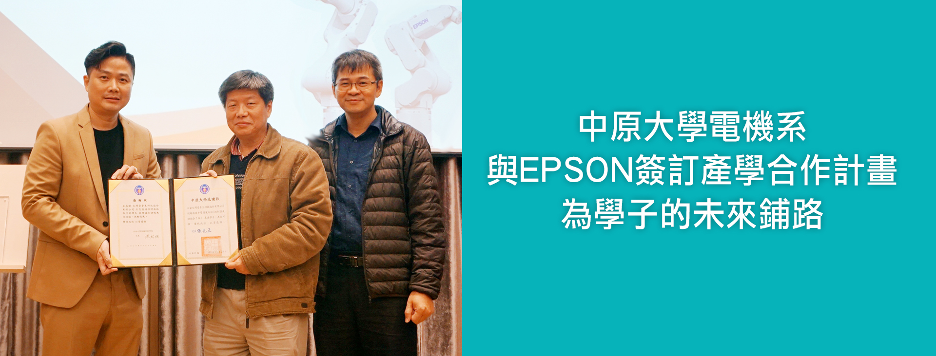 中原大學與EPSON聯手開創產學合作新視野 為市場打造專業技術人才