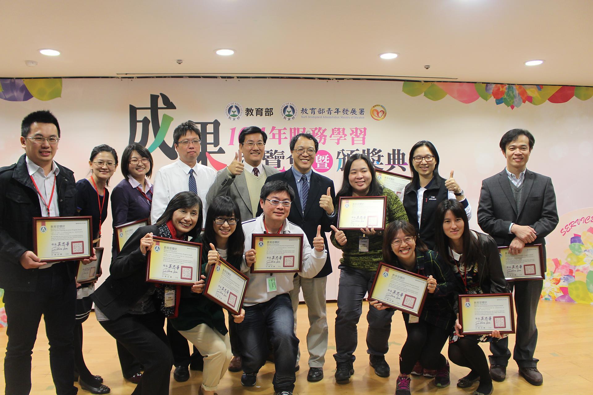 中原大學服務學習 教育部評比再次奪冠