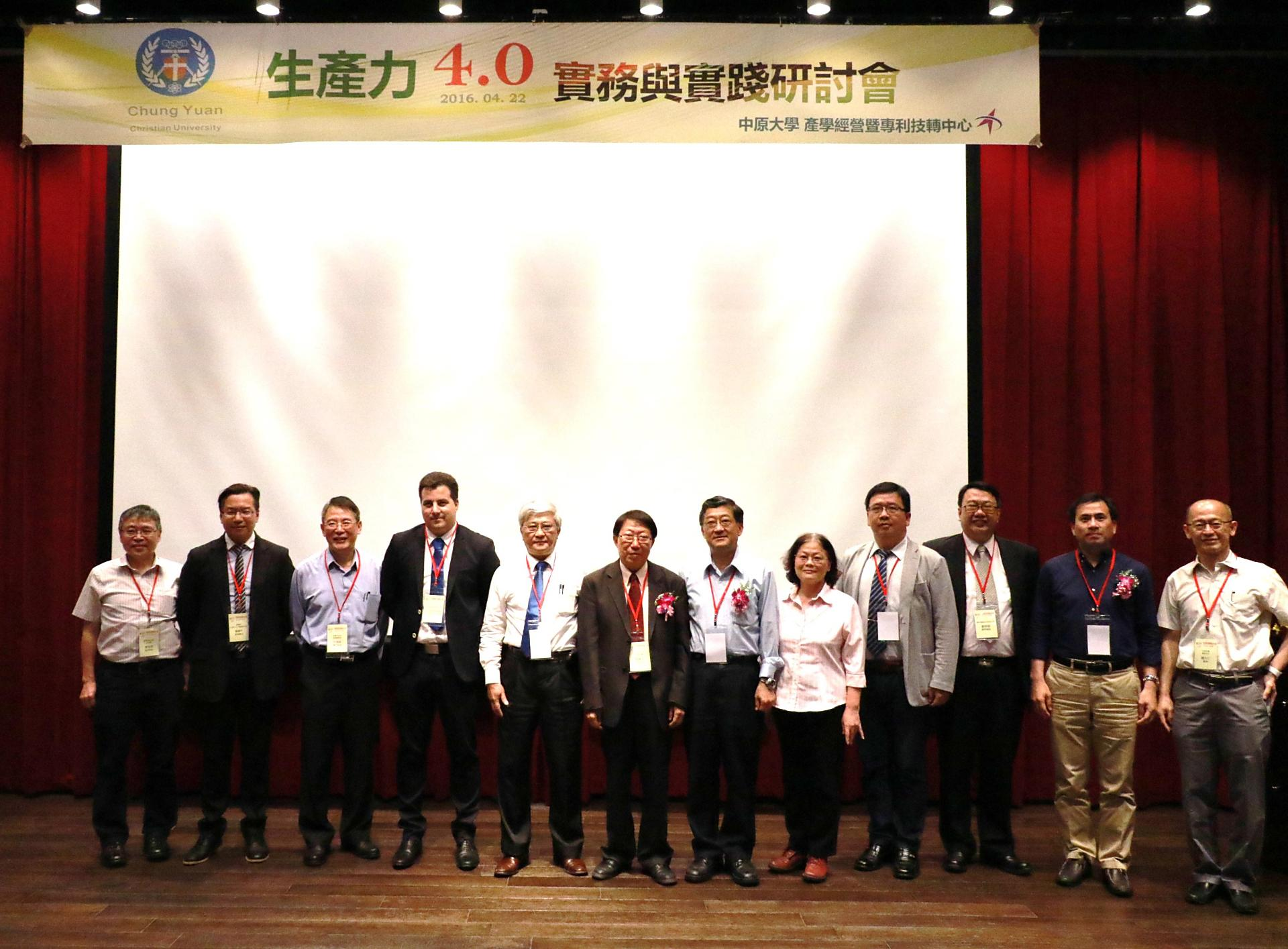 中原大學「生產力4.0創新創業示範基地」 打造國內生產力4.0示範標的