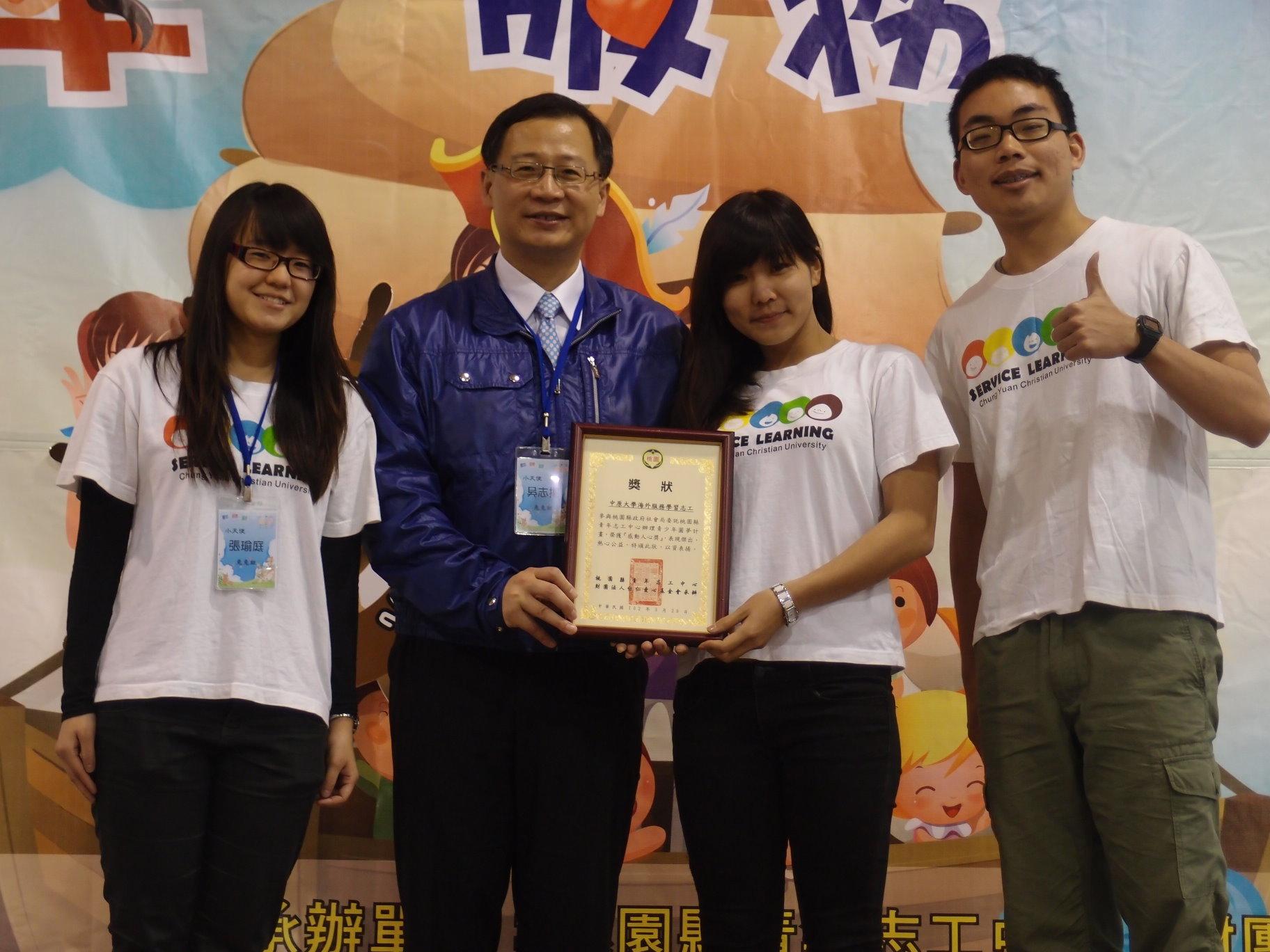 賀!中原大學服務學習榮獲「桃青領袖獎」