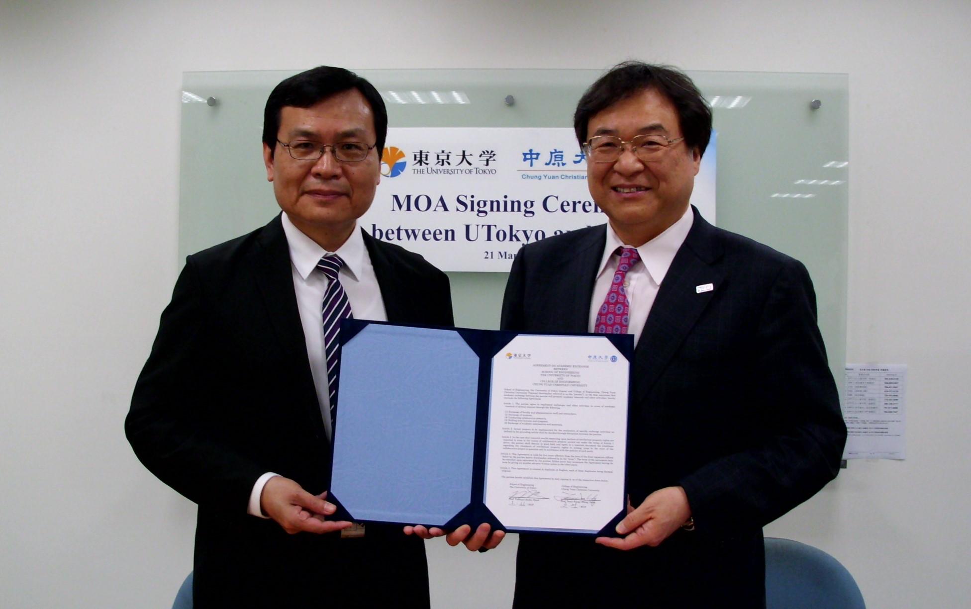 中原大學與東京大學簽署協議 深化產學研合作交流