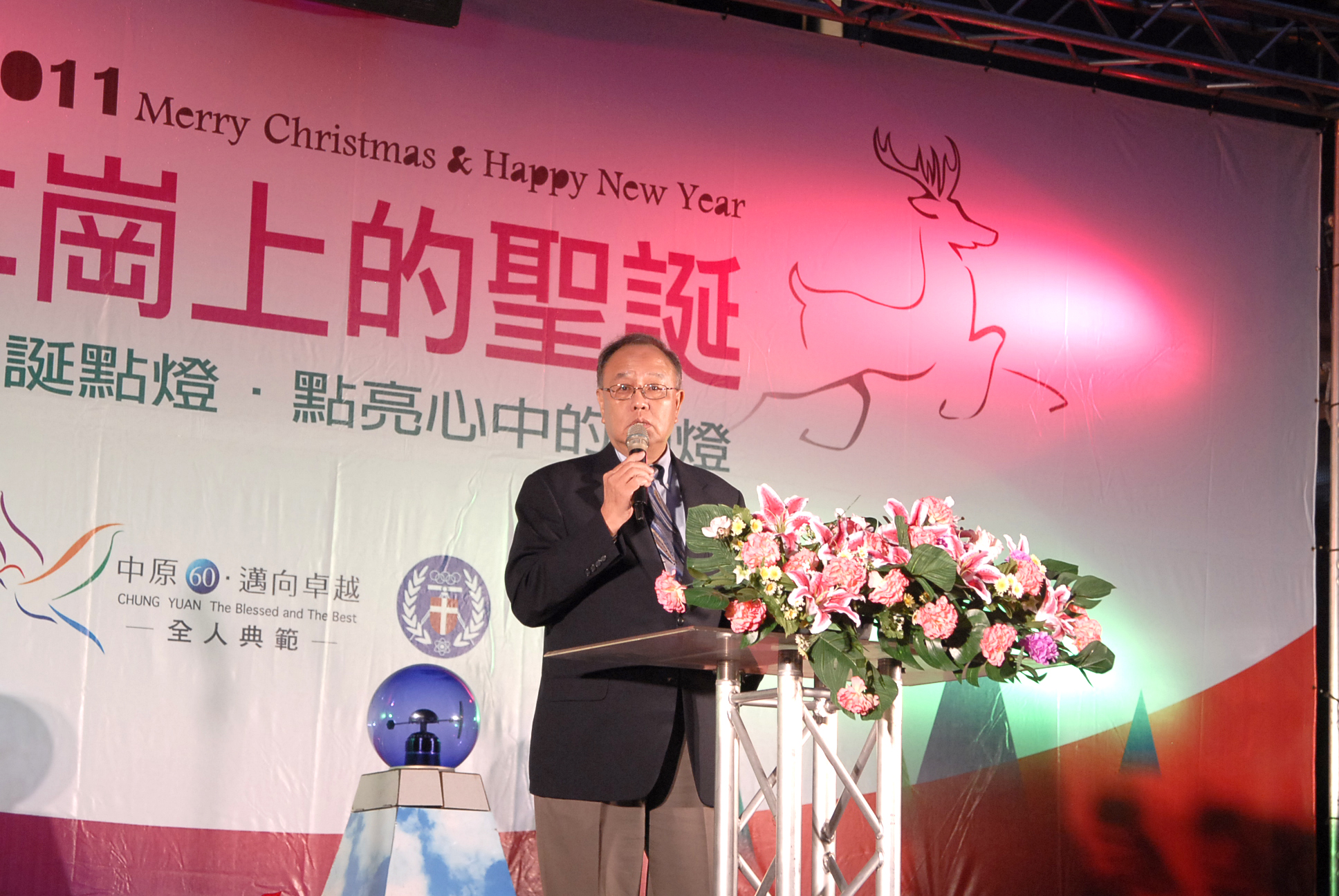 2010聖誕點燈 點亮心中的明燈