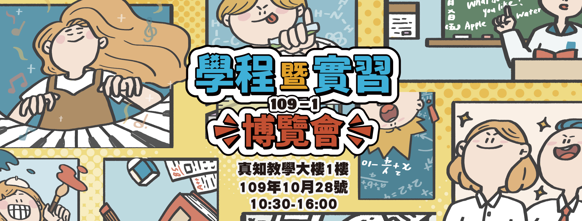 109-1學程暨實習博覽會