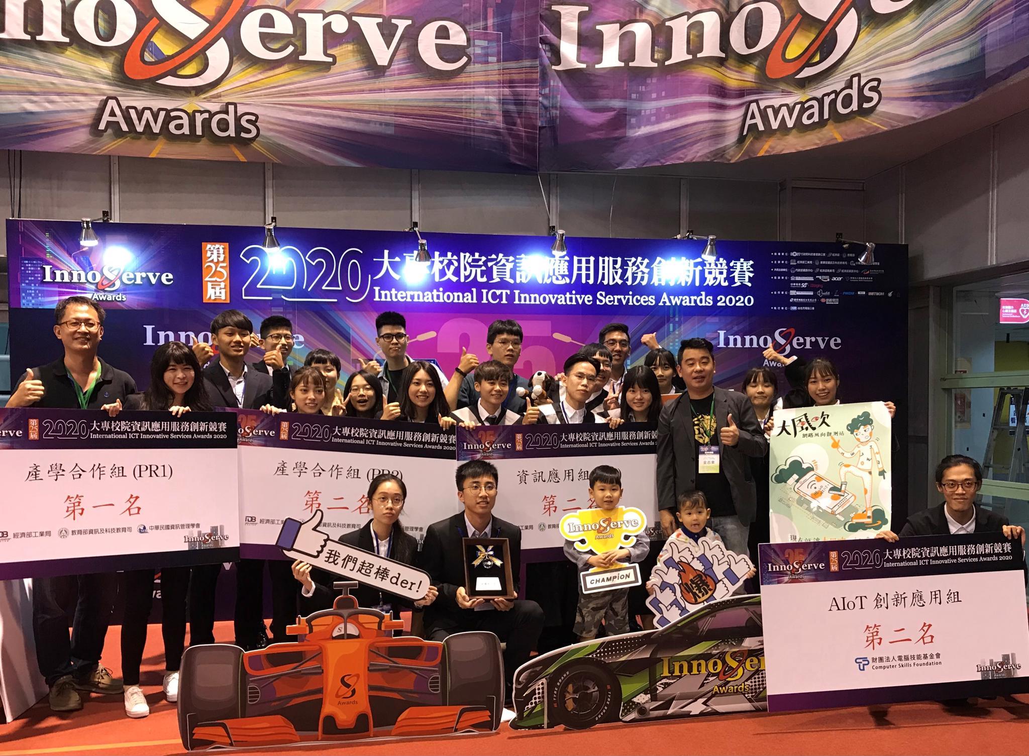 全國資訊應用服務創新競賽 中原大學三連霸 全國最大贏家!