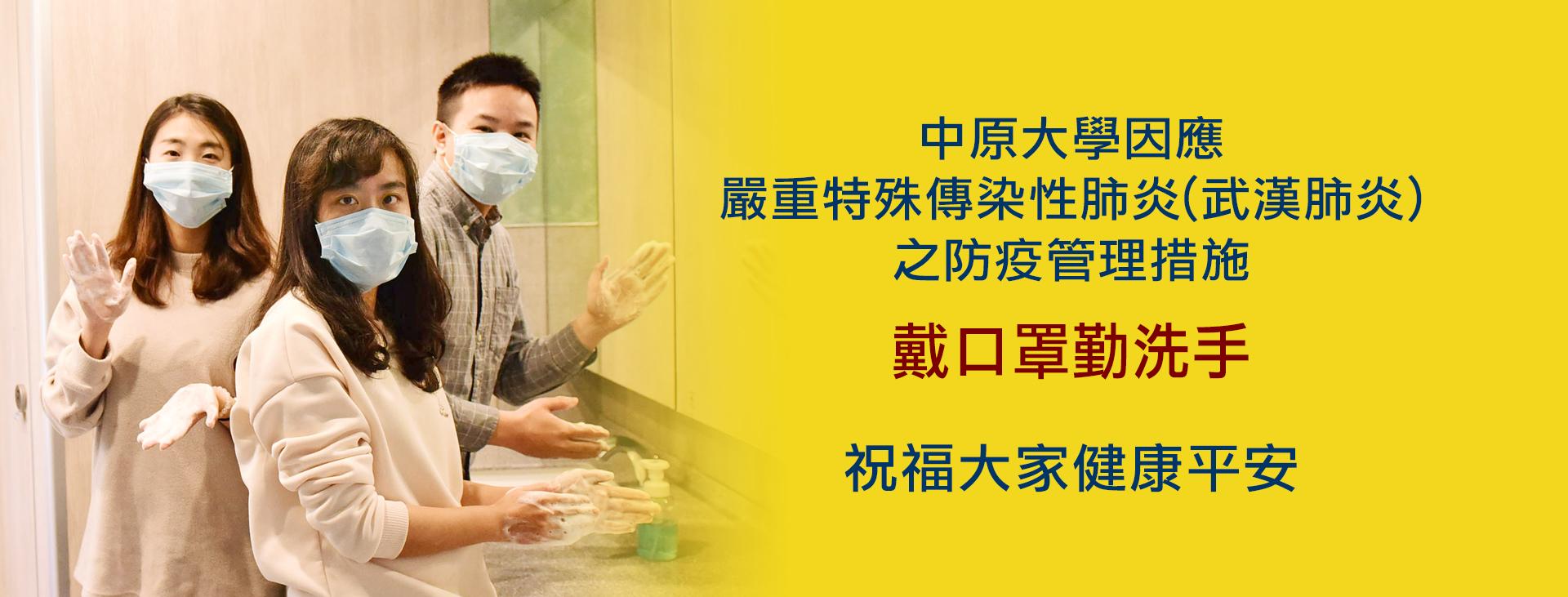 中原大學防疫專區