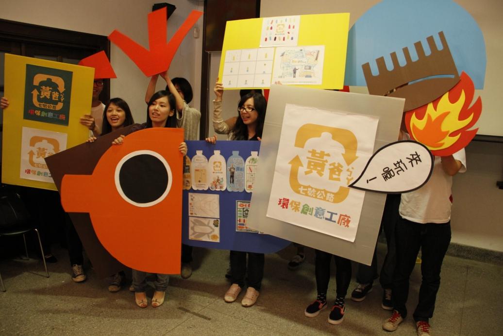 中原大學師生以創意與設計 為公益行銷大改造