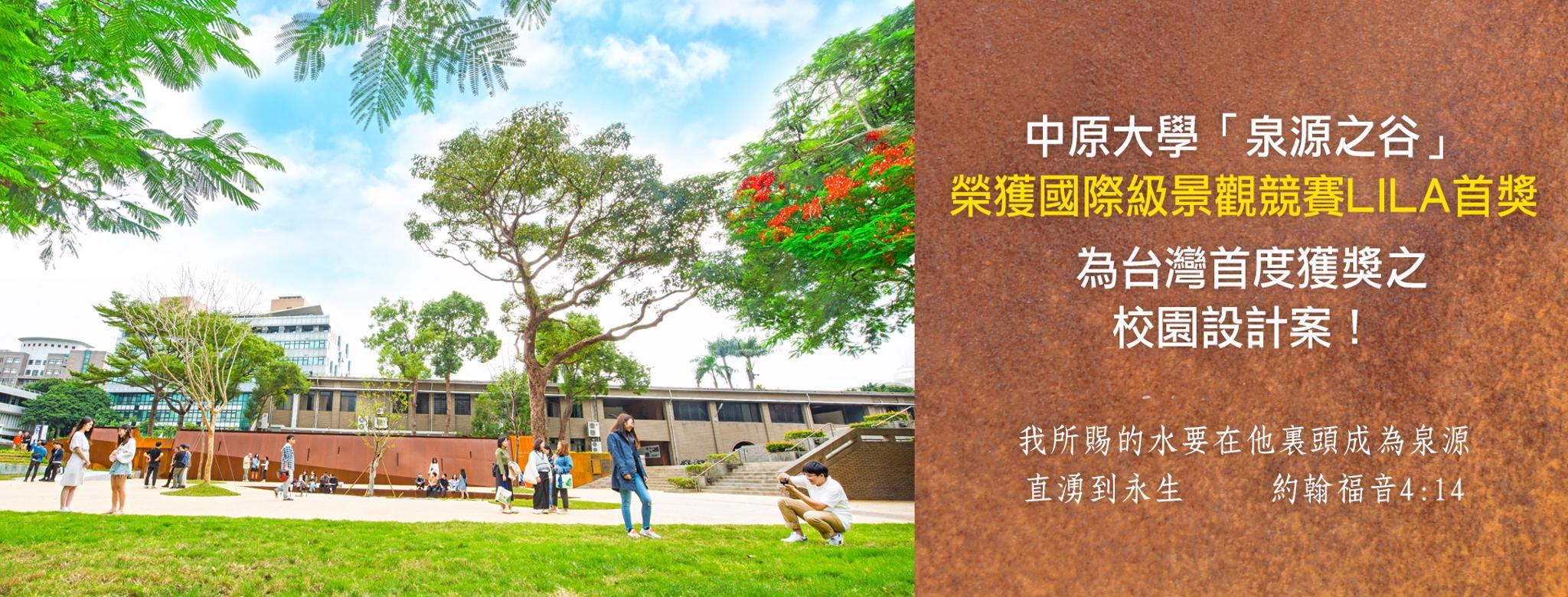 中原大學「泉源之谷」榮獲國際級景觀競賽LILA首獎 為台灣爭光!