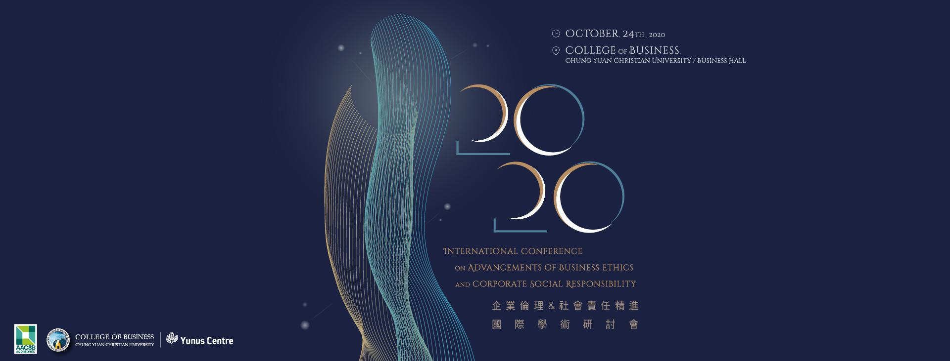 2020企業倫理與社會責任精進研討會