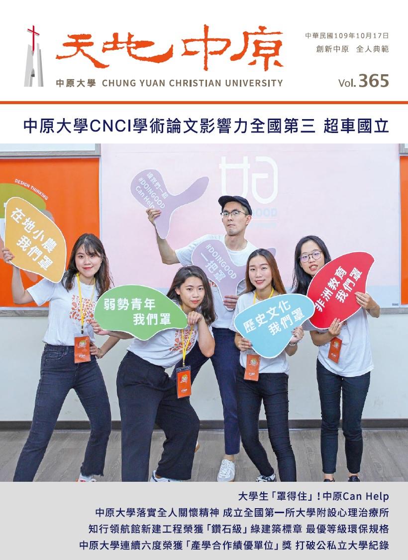 中原CNCI全國第三 超車國立