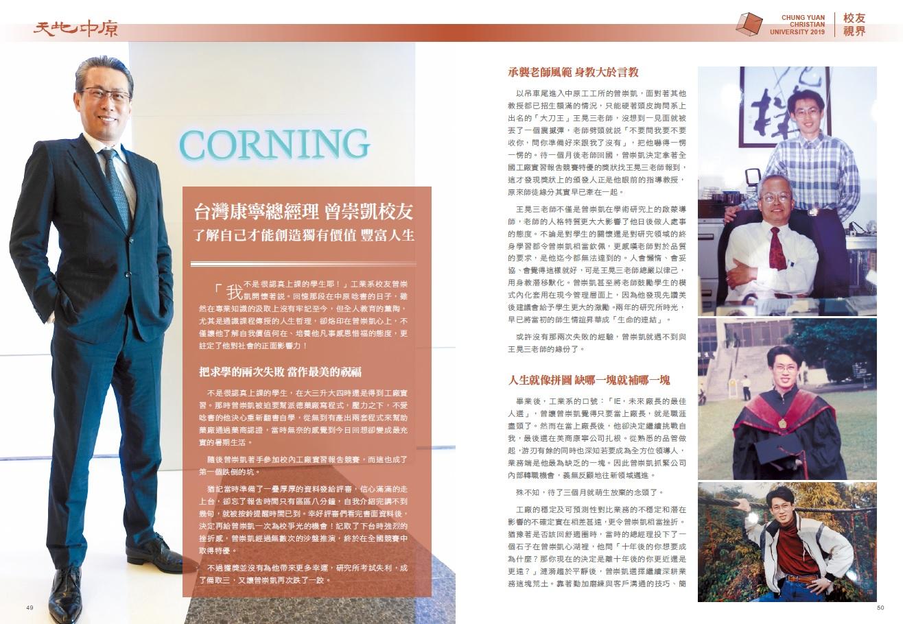台灣康寧總經理 曾崇凱校友 了解自己才能創造獨特價值 豐富人生