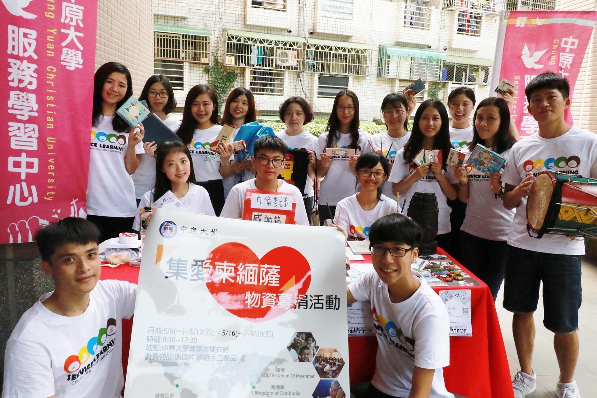 集愛柬緬薩—物資募集 海外服務學習讓二手物品傳遞愛