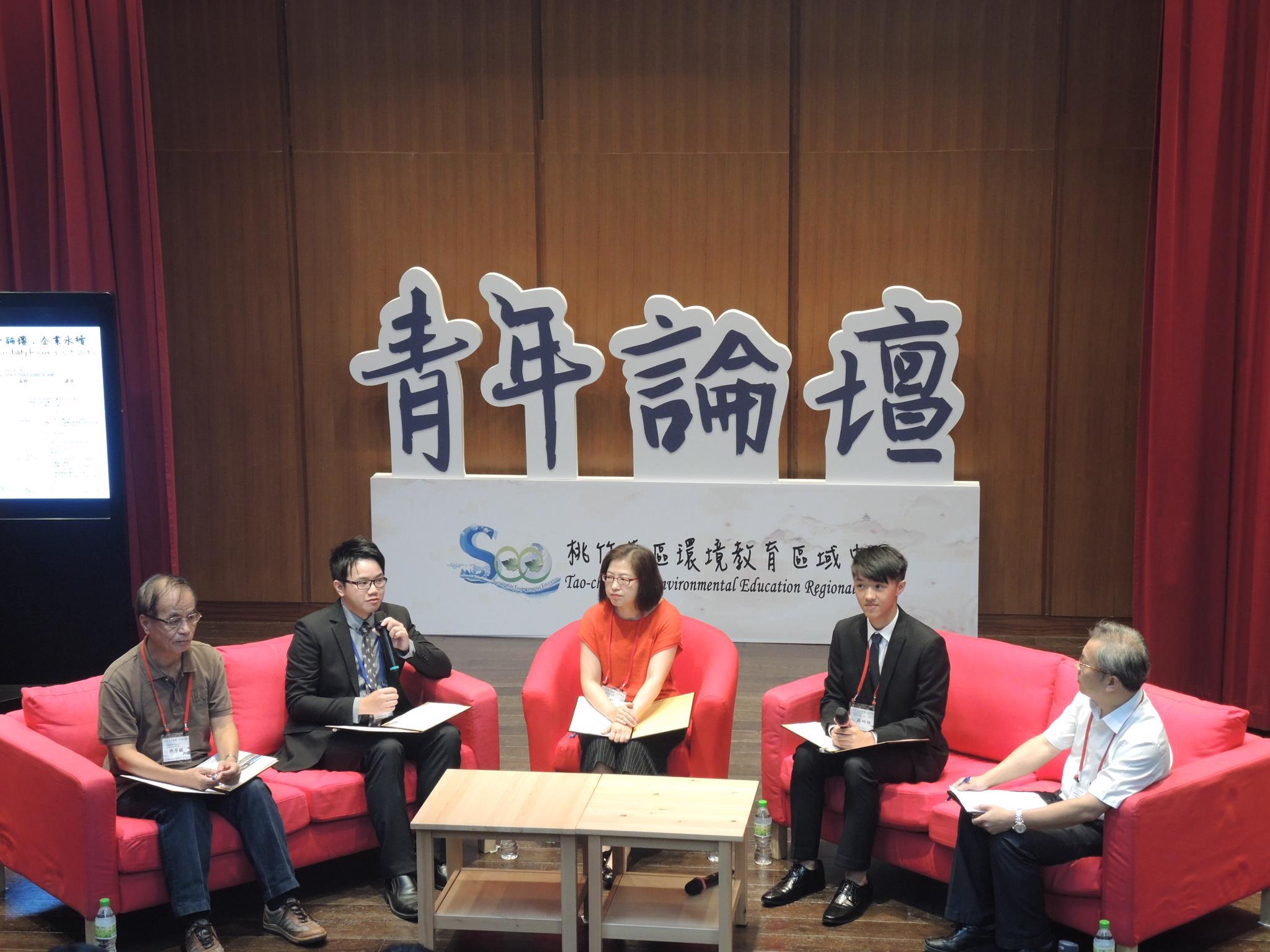 永續環境愛地球 中原大學舉辦青年永續論壇