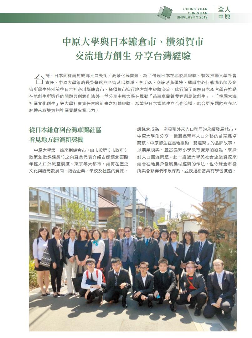 中原大學與日本鐮倉市、橫須賀市交流地方創生 分享台灣經驗