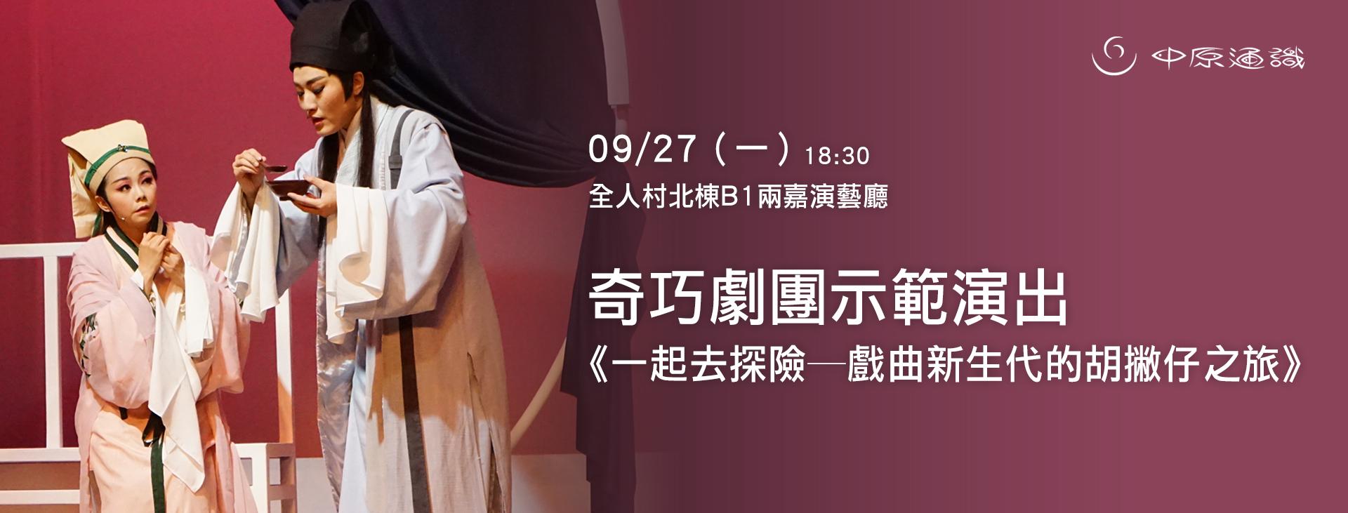 0927-奇巧劇團示範演出《一起去探險─戲曲新生代的胡撇仔之旅》