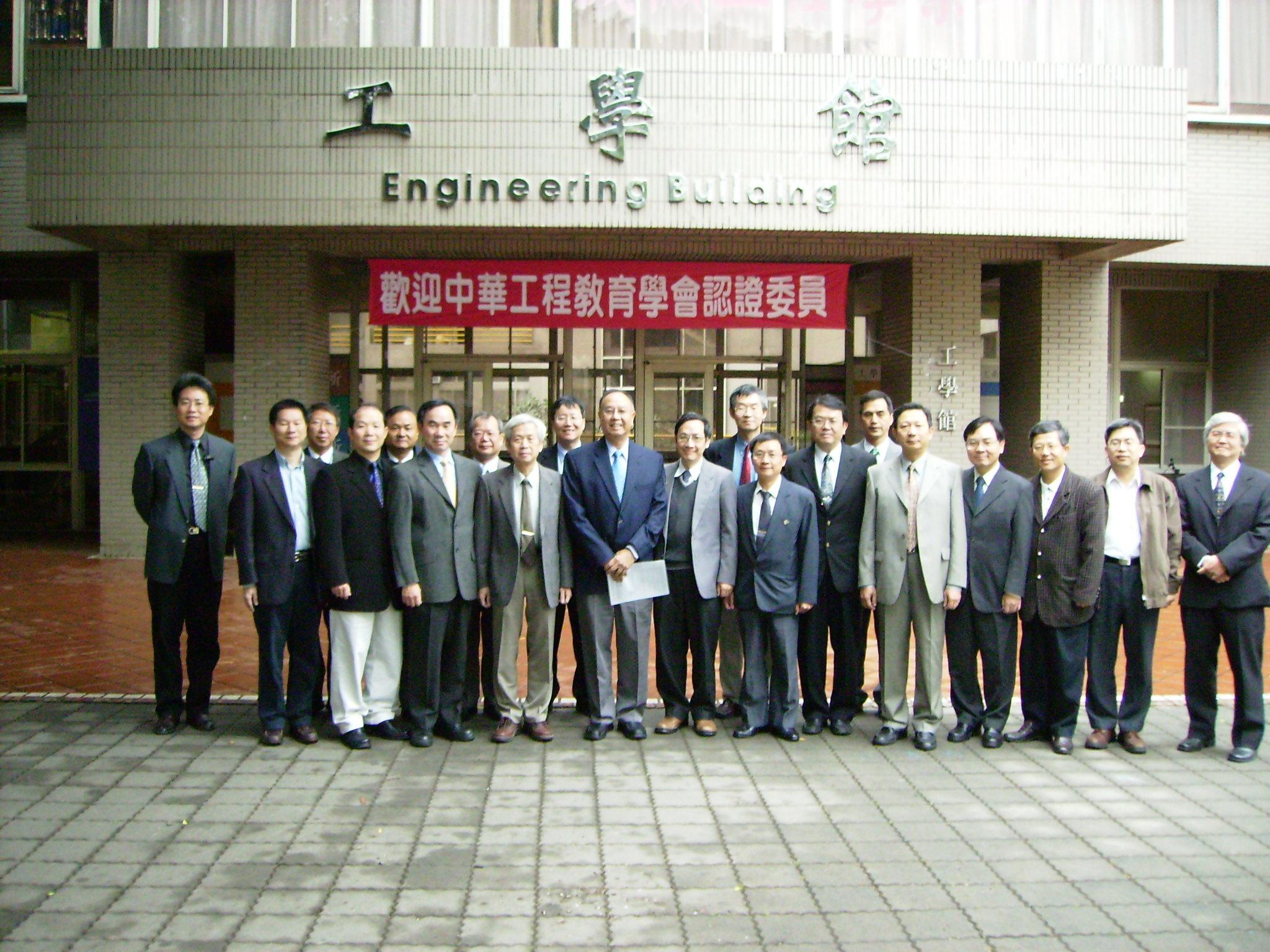 賀!中原大學工學院5學系、電資學院4學系全數通過IEET國際認證