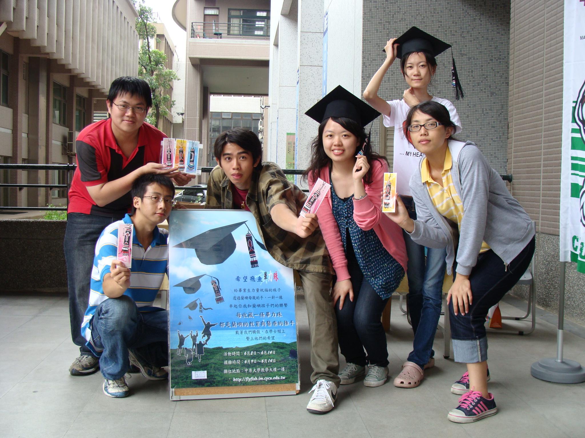 中原大學不一樣的畢業典禮-希望飛魚‧畢業撥穗
