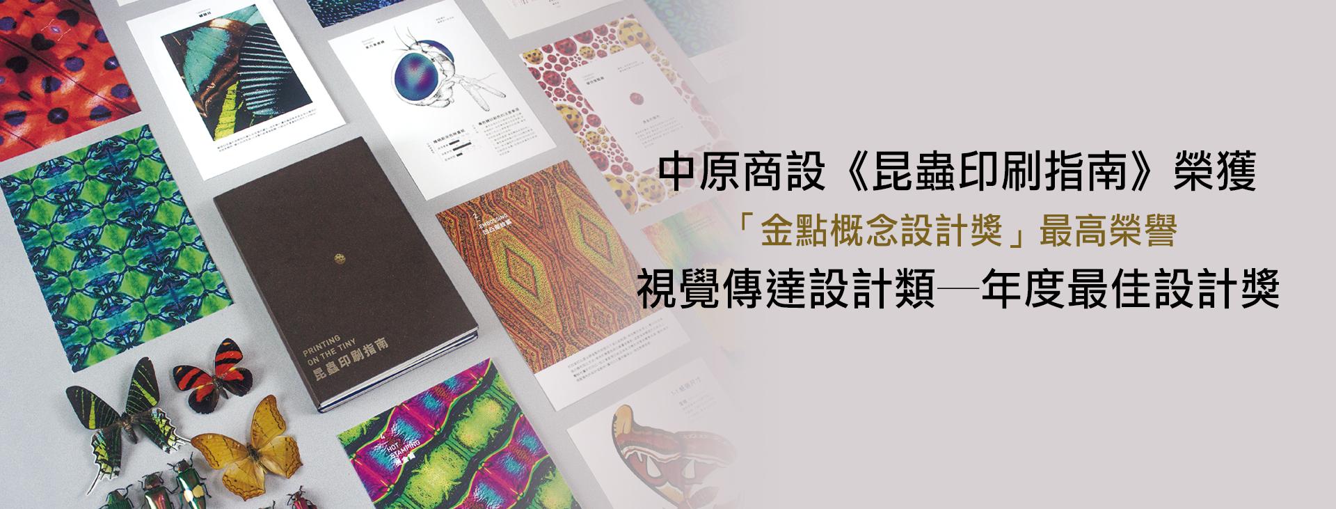 中原大學商設系《昆蟲印刷指南》榮獲「金點概念設計獎」年度最佳設計獎