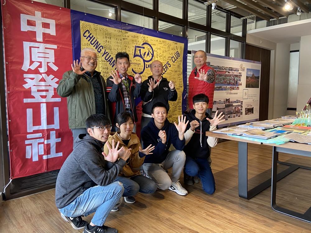 中原大學登山社五十周年紀念展 全人精神護山愛林回饋社會