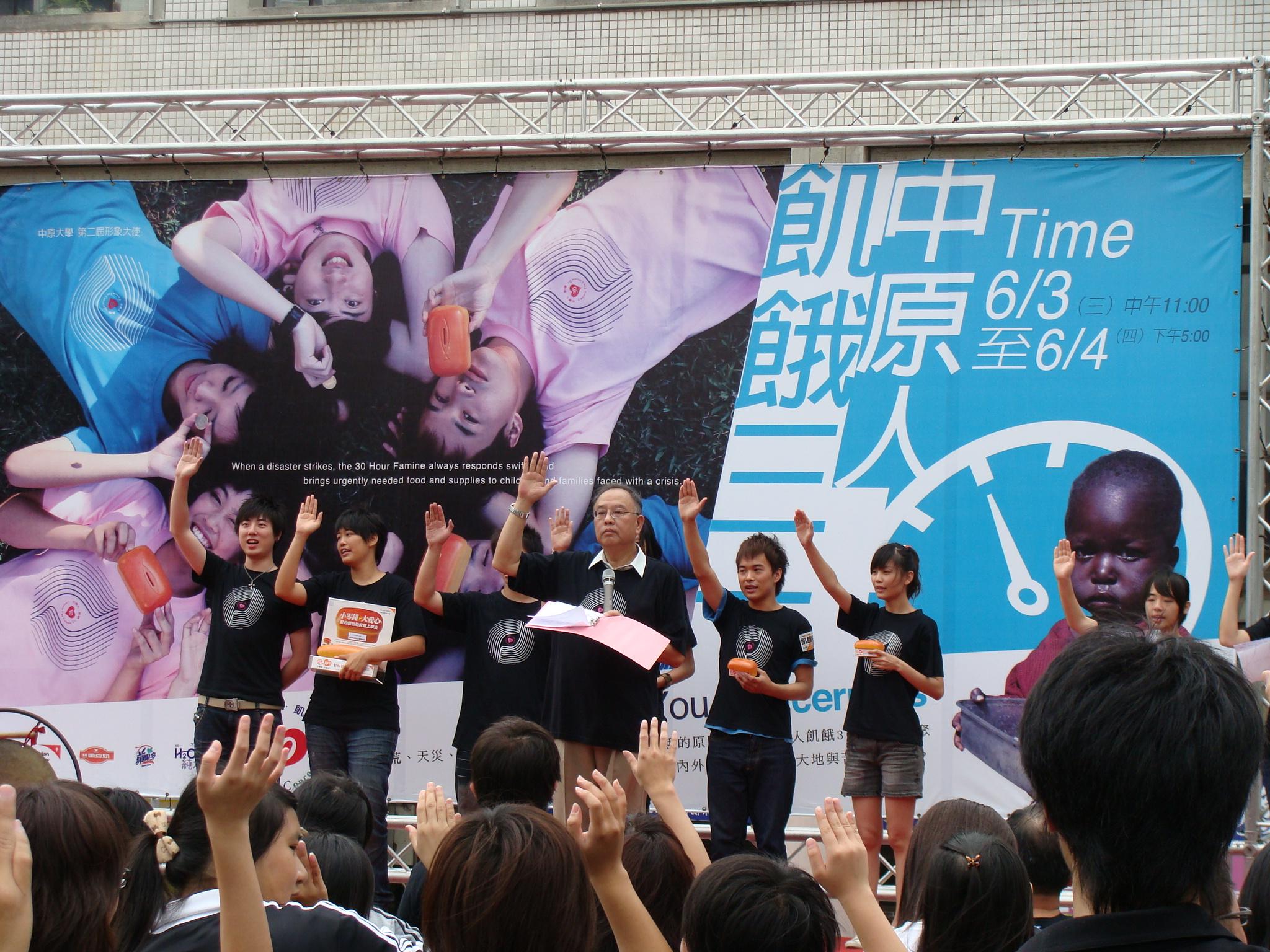 1千4百名中原大學師生 體驗「飢餓30」活動