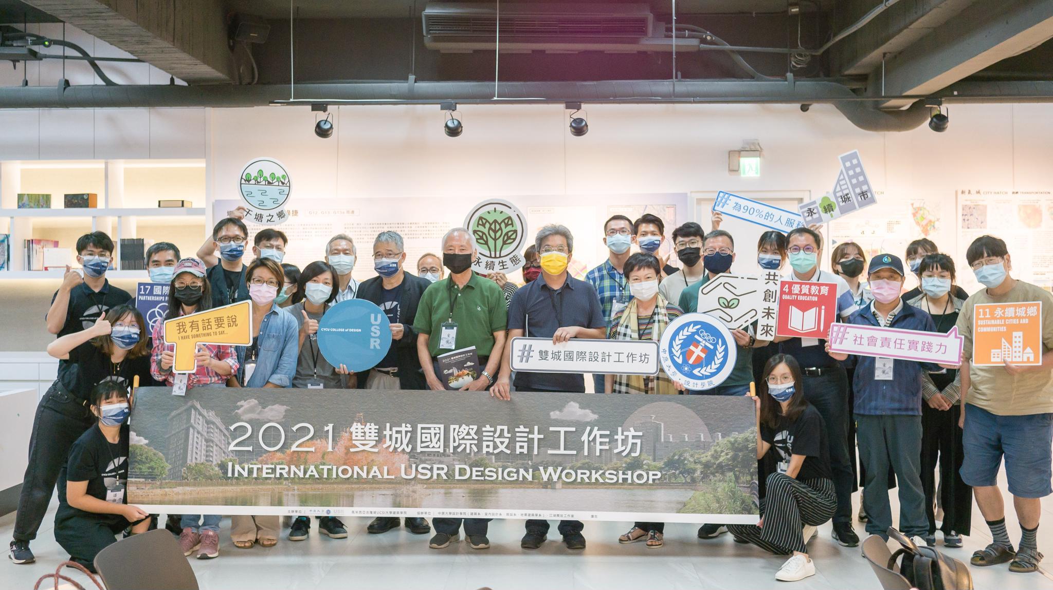 突破疫情封鎖線  中原大學攜手馬來西亞UCSI大學為家鄉永續發展邁進