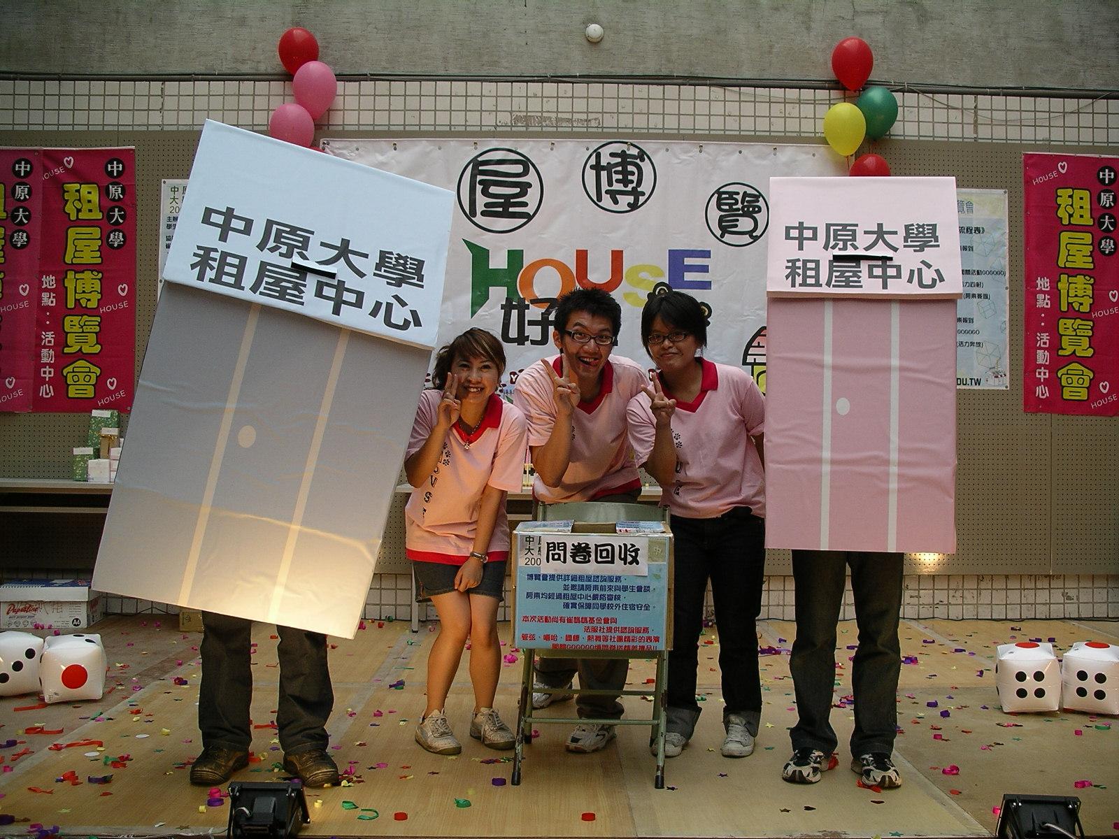 中原租屋博覽會 房東學生面對面