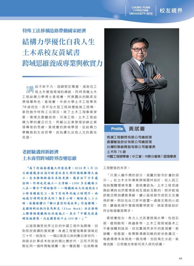 結構力學優化自我人生 土木系校友黃斌書 跨域思維養成專業與軟實力