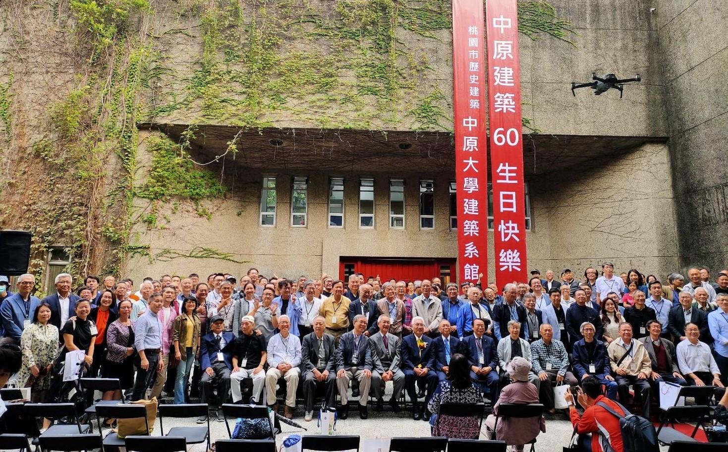 中原建築歡度60周年系慶 建築系館「歷史建築」啟動 見證歷史