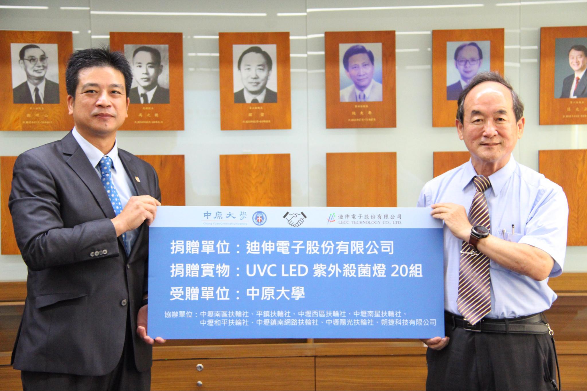 迪伸電子總經理董欣志回饋母校 捐贈新冠肺炎防疫利器殺菌燈