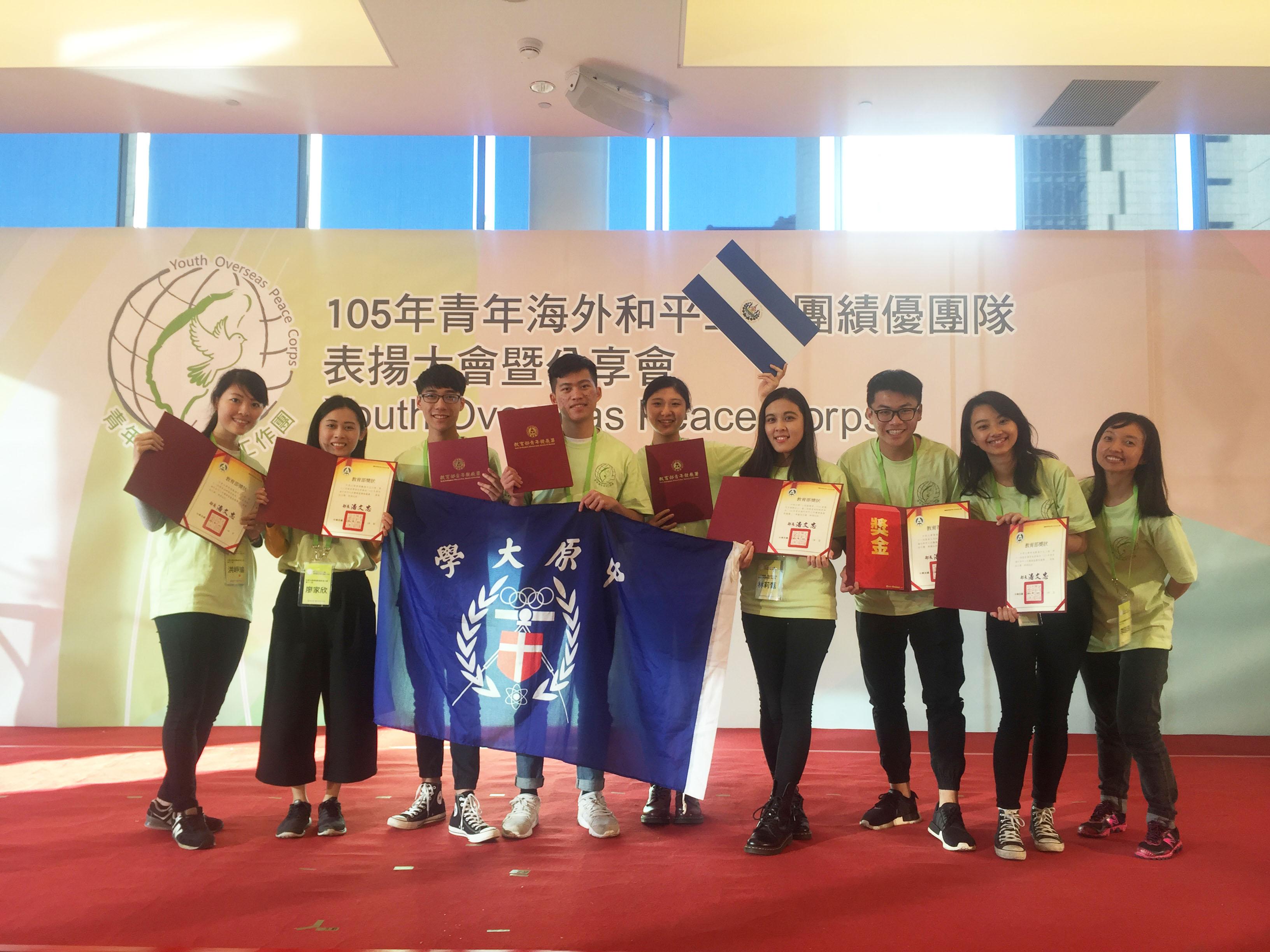 賀!中原大學柬埔寨及薩爾瓦多國際志工隊榮獲教育部海外志工績優團隊獎項