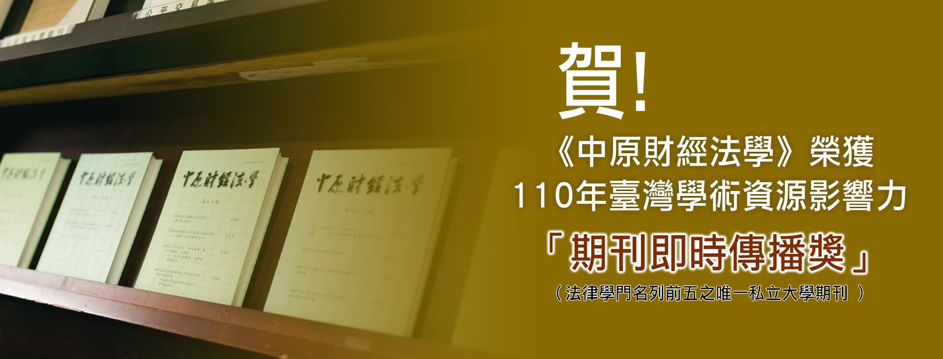 中原財經法學榮獲110年台灣學術資源影響力「期刊即時傳播獎」