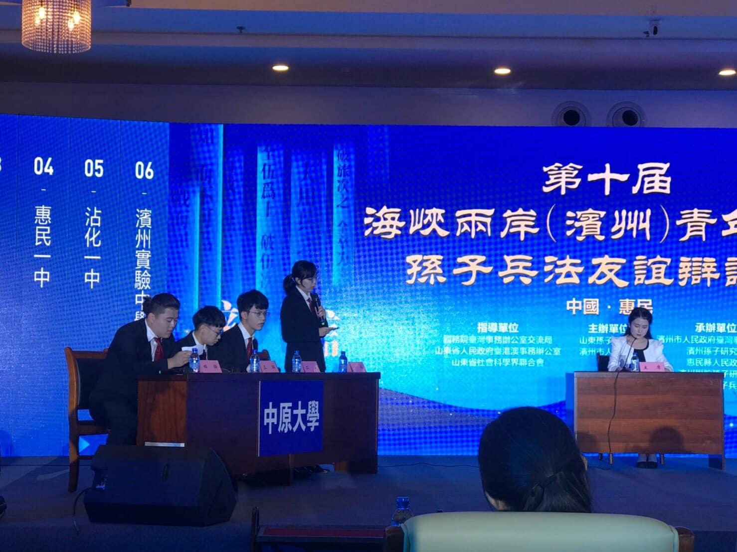 中原大學講辯社參加海峽兩岸孫子兵法辯論賽 榮獲佳績