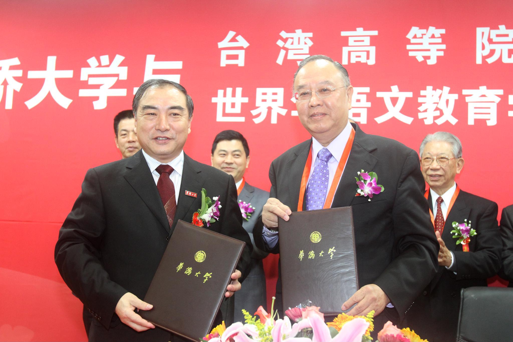 兩岸華文教育協同創新 研討會於廈門盛大登場