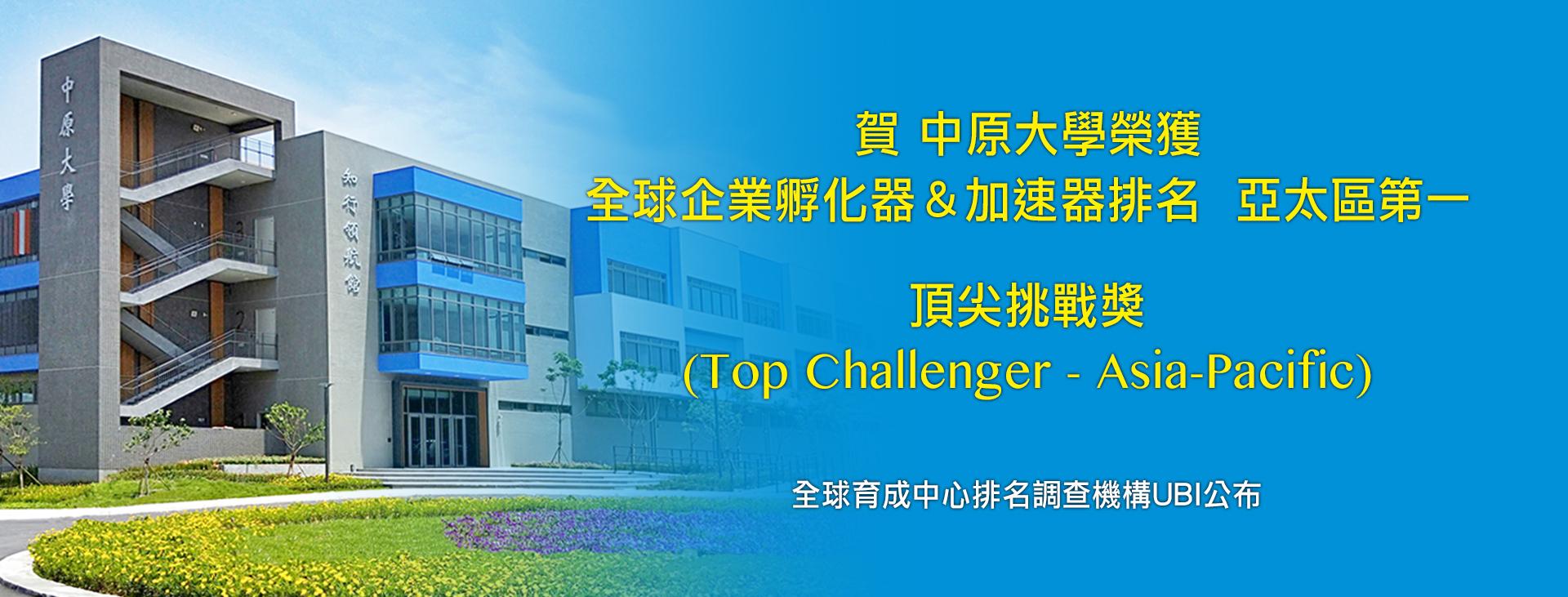 賀本校榮獲全球企業孵化器和加速器亞太區排名第一 (Top Challenger - Asia-Pacific)