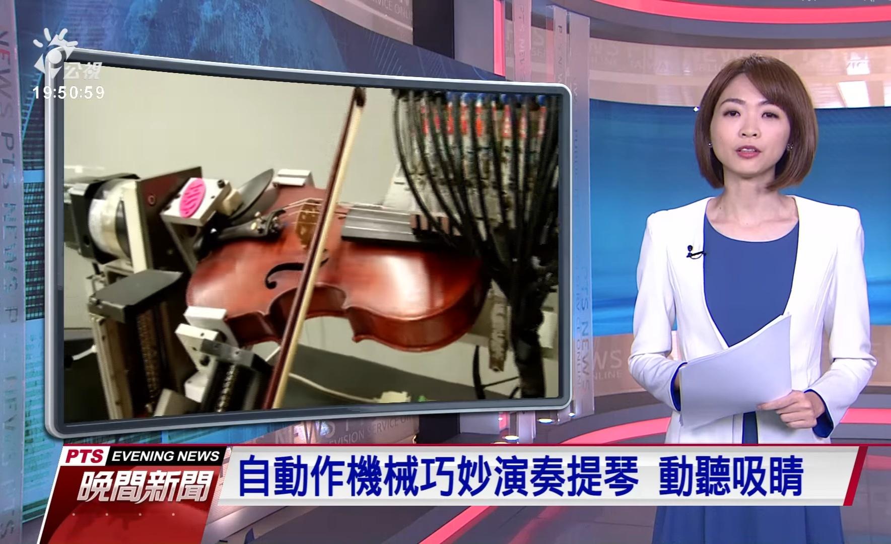 《公視》中原大學教授 研發「機械弦樂團」有成