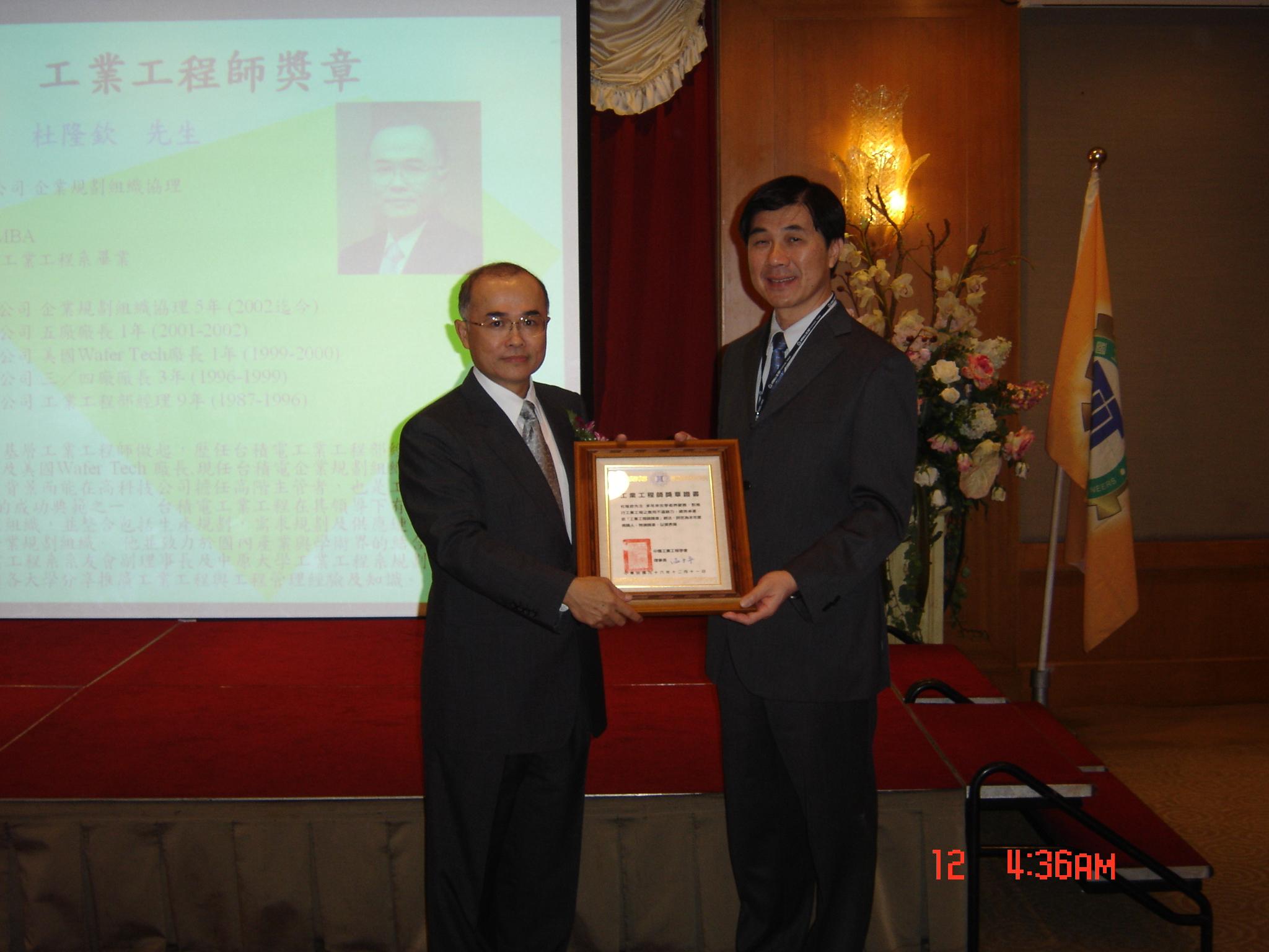 工業系杜隆欽校友 獲頒2007工業工程獎章
