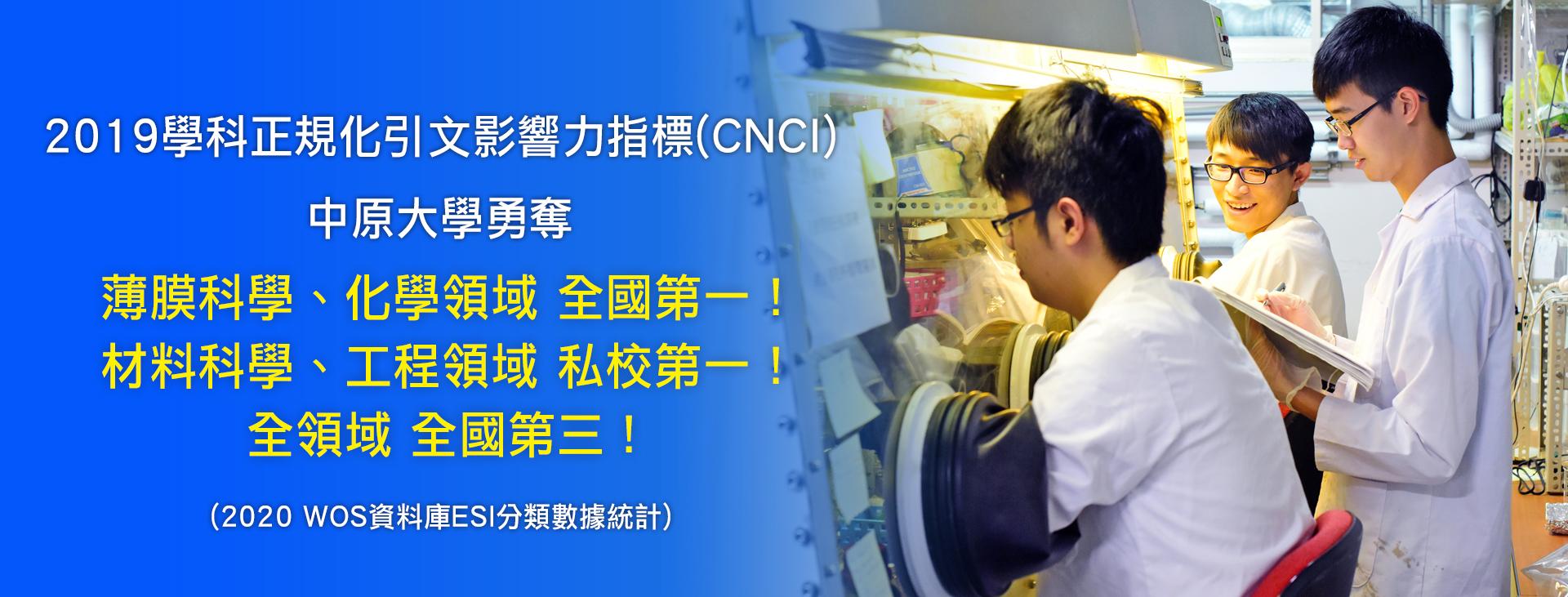 2019學科正規化引文影響力指標(CNCI)  中原勇奪多項第一