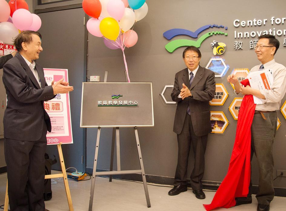 雲端學院新紀元 教師教學專業成長基地正式揭幕