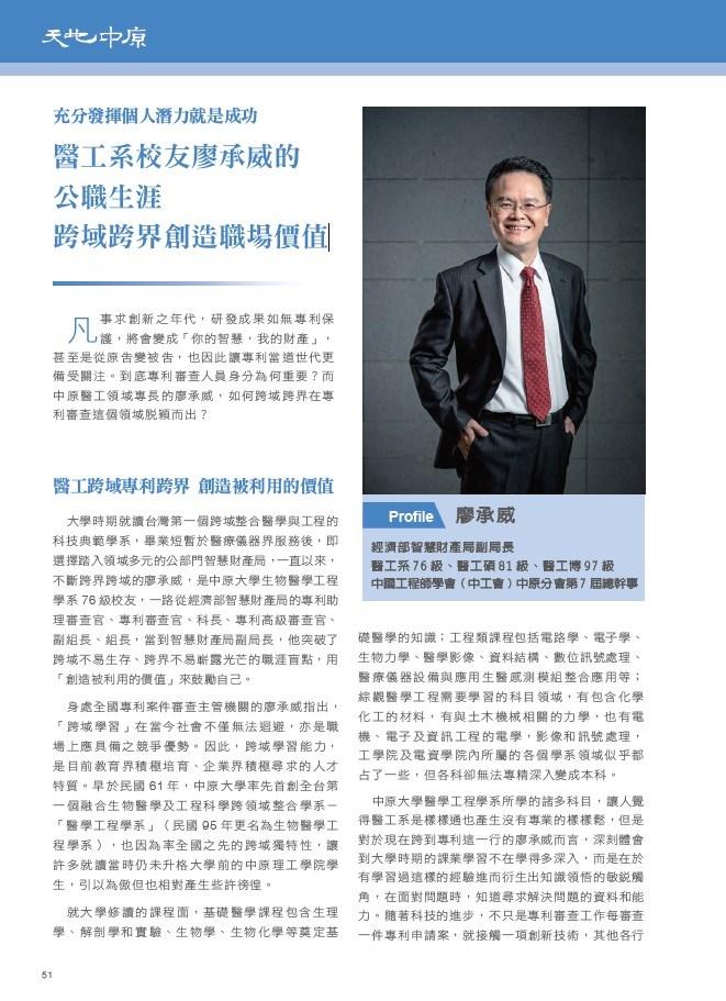 醫工系校友廖承威的公職生涯 跨域跨界創造職場價值