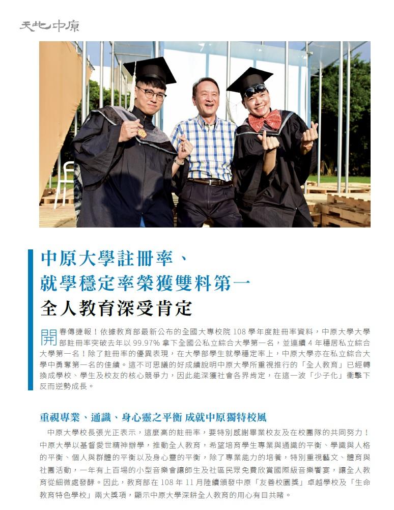 中原大學註冊率、就學穩定率榮獲雙料第一  全人教育深受肯定